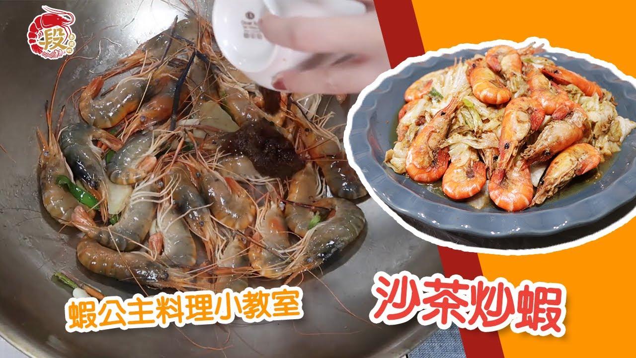 必學!超簡單段泰國蝦料理 x 沙茶炒蝦 - YouTube