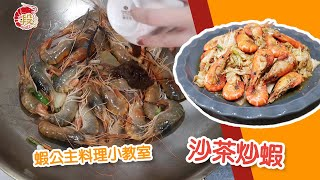 必學!超簡單段泰國蝦料理 x 沙茶炒蝦