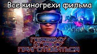 """Все киногрехи  фильма """"Первому игроку приготовиться"""""""