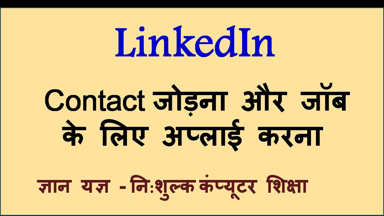linkedin how to add contacts do job search in linkedin hindi linkedin how to add contacts do job search in linkedin hindi