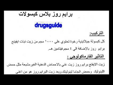برايم روز بلاس Primrose Plus دواء زهرة الربيع Youtube