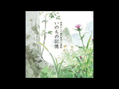 Inochi No Kioku - Nikaido Kazumi (The Tale of the Princess Kaguya OST)