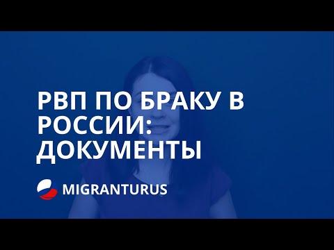 РВП ПО БРАКУ В РОССИИ: ДОКУМЕНТЫ В 2019 ГОДУ