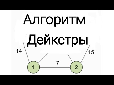 Алгоритм Дейкстры. САМОЕ ПОНЯТНОЕ ОБЪЯСНЕНИЕ