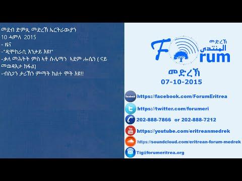 Eritrean FORUM: Radio Program - Tigrinia Friday 10, July 2015