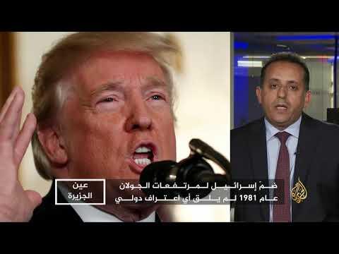 عين الجزيرة- هل يبارك ترامب ضم إسرائيل للجولان؟  - نشر قبل 2 ساعة