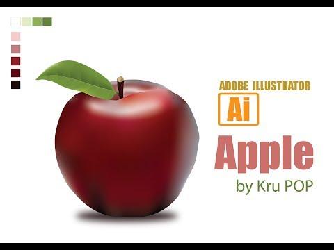 วาดแอปเปิ้ลด้วย Mesh Tool (Adobe Illustrator workshop (Mesh Tool) : Apple)