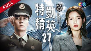 《特勤精英》第27集 - Fire Protection Speical Force Elite EP27【超清】