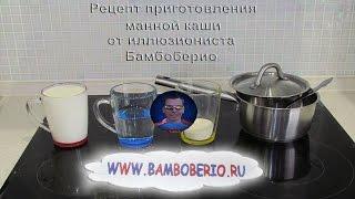 Рецепт приготовления манной каши