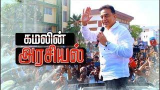 கமலின் அரசியல் |  Kamal Haasan Politics | #MakkalNeedhiMaiam | 17/12/2018