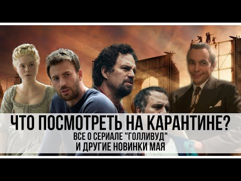 Что посмотреть на карантине? Кинокритик Егор Москвитин о сериале «Голливуд» и  о других новинках