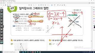 중학쎈연산_2학년1학기_개념(49)(50)