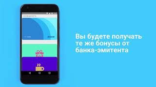 Android Pay: что такое Android Pay