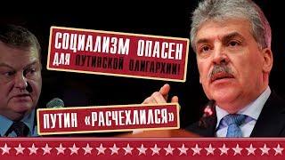"""Путин """"расчехлился""""!!! Социализм опасен для путинской олигархии!  Павел Грудинин, Евгений Спицын"""