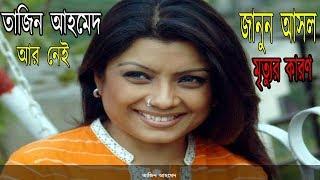 letest bangla news