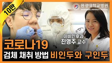 원광대학교병원 코로나19 검체 채취 방법(코로나19검사방법)