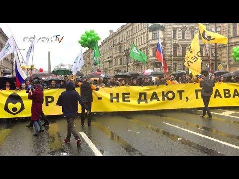 NevexTV: За свободный интернет - Первомай в Питере 01 05 02018