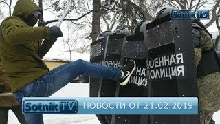 НОВОСТИ. ИНФОРМАЦИОННЫЙ ВЫПУСК 21.02.2019