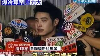 中天新聞》藝人潘瑋柏奪下本屆金鐘獎影帝,卻遭批評「憑什麼」,潘瑋柏2...