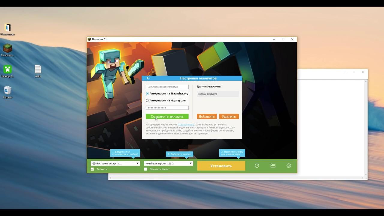 Как сделать лицензионный аккаунт minecraft