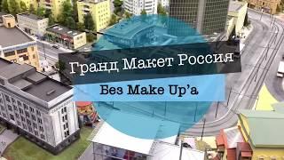 Смотреть видео Гранд Макет Россия онлайн
