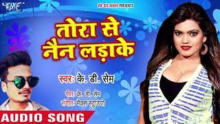 Tora Se Naina Ladake - Milalo Je Naina - K.D Semm (Deepak Kr. Sharma) - Hit Songs