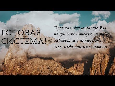 Готовая система заработка 500 рублей в день и более