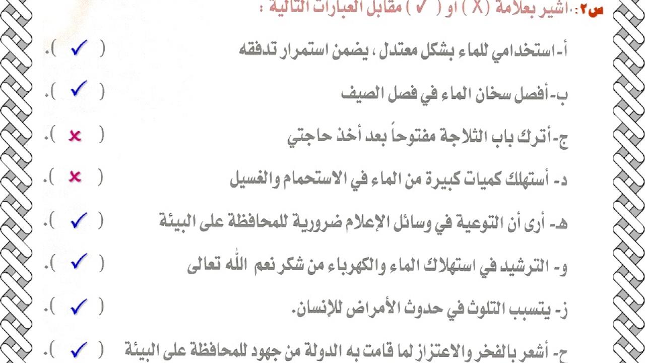 مذكرات الصف الثالث الابتدائى الكويت