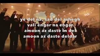 Mansour-engar na engar Lyrics