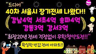 서울시장기전세 드디어나왔다! 강남4억 서초4억 송파4억…