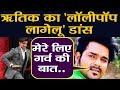 Hrithik Roshan DANCES on Pawan Singh's Bhojpuri Chartbuster Lollipop Laagelu | FilmiBeat