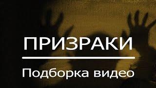 паранормальные явления и призраки, попавшие на видео. Подборка №5