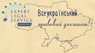 Всеукраїнський правовий диктант 2018