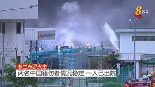 惹兰布罗火患 两名中国籍伤者情况稳定 一人已出院
