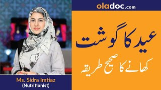 How To Consume Meat Urdu/Hindi| Gosht Khanay Ka Sahi Tarika| Eid ul Adha| Top Dietitian| Red Meat