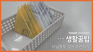 주방정리 / 종량제 봉투 (쓰레기 봉투) 예쁘게 접어 …