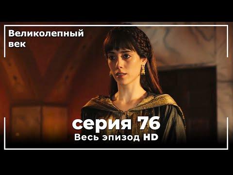 Великолепный век серия 76