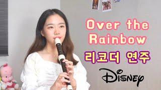 [리코더] 오버 더 레인보우 Over the rainbow (오즈의 마법사 ost) 리코더 연주 - 믕디의 …