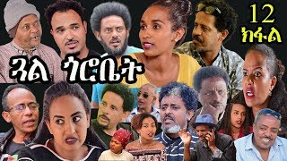 New Eritrean Series Movie 2019 - Gual Gorobiet - Episode 12 - RBL TV