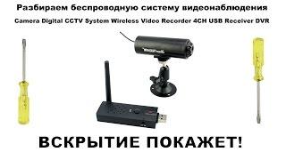 КАМЕРА ВИДЕОНАБЛЮДЕНИЯ WI-FI (DIGITAL CAMERA CCTV)(ССЫЛКИ НА ПОКУПКУ / BUY HERE ▽▽▽ Купить здесь: https://goo.gl/FTV2ne Разбираю цифровую, миниатюрную, четырехканал..., 2015-05-20T14:51:20.000Z)