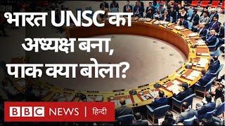 Download India UNSC का President बना, इस पर Pakistan ने क्या कहा? (BBC Hindi)