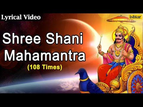 Shani Mantra - Shree Shani Mahamantra 108 Times (Anuradha Paudwal)