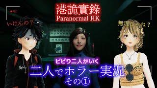【ホラー実況】実際にあった場所九龍城砦を元にした死にゲーパラノーマルHK【港詭實録 ParanormalHK】