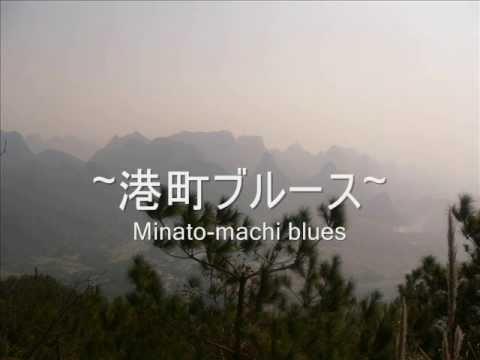~minato Machi Blues~