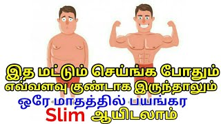 How to Remove Belly fat 100% Naturally in one week|Summer Diet Plan For Weight Loss