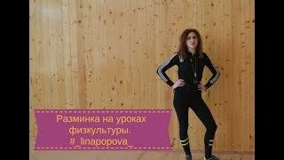 Алина Попова: Разминка на уроках физкультуры