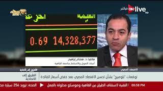 الطريق إلى الاتحادية - د. هشام إبراهيم: المشروعات القومية أدت لرفع معدل نمو الاقتصاد