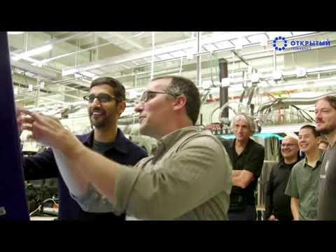 В Google создали квантовый компьютер