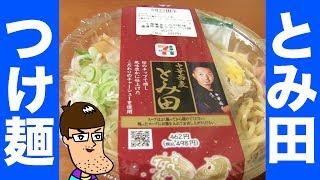 【超名店】とみ田の冷やしつけ麺で至福のヒトトキ【セブンイレブン】