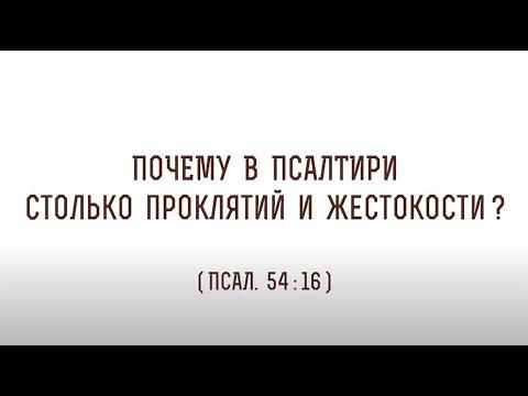 Иерей Иоанн Тераудс Жестокость в Псалтири